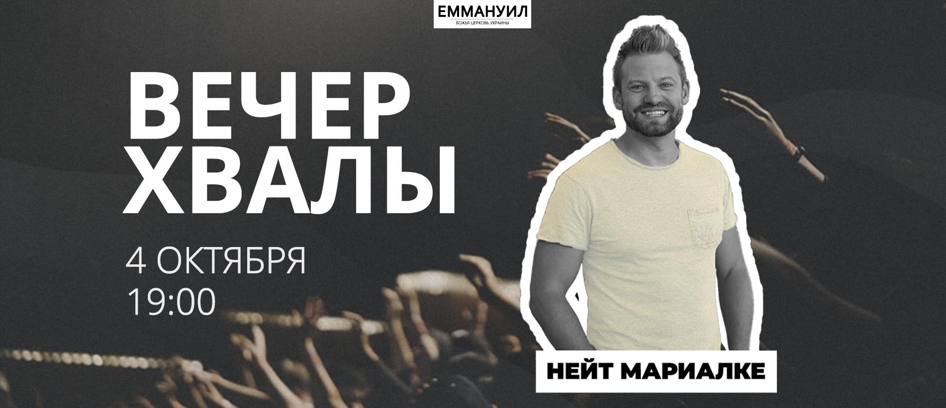 ВЕЧЕР ХВАЛЫ И ПОКЛОНЕНИЯ С Нейтом Мариалке