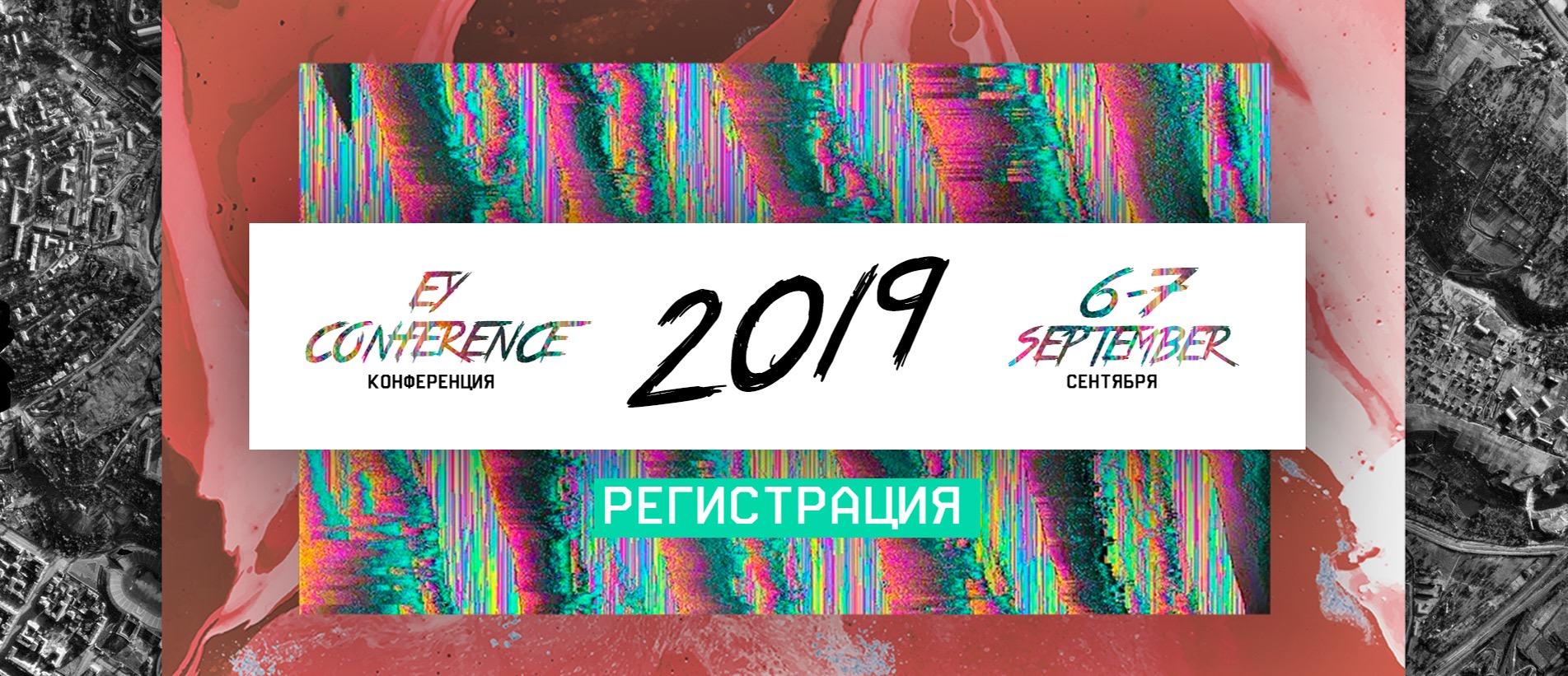 EYC 2019 — конференция для молодых людей