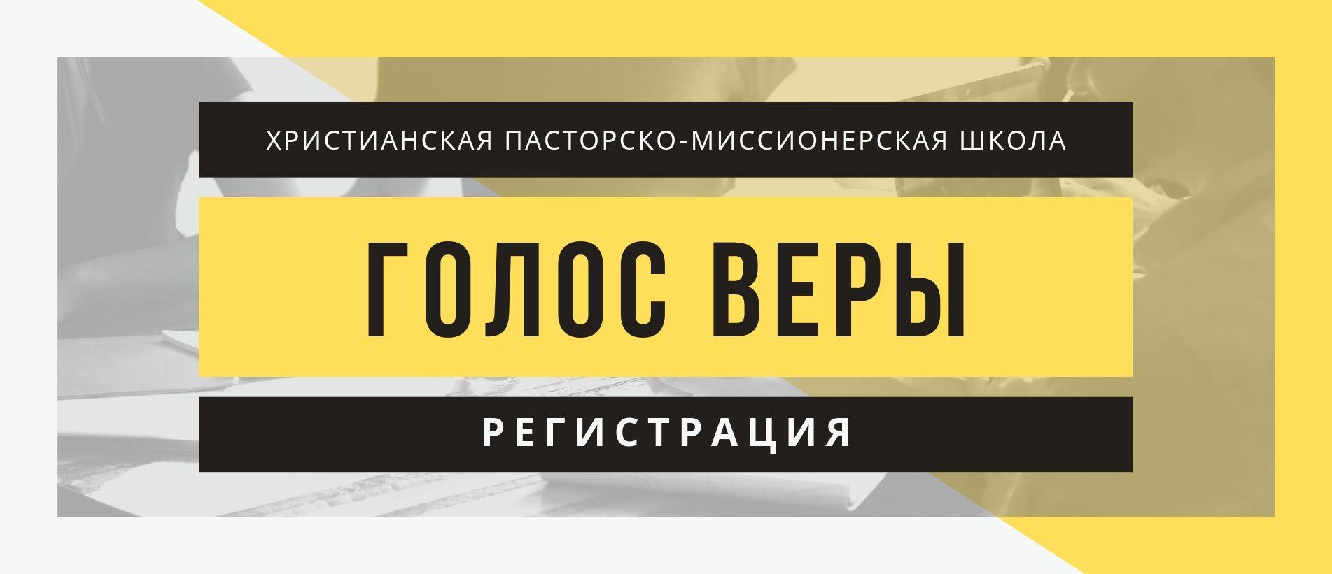 ХРИСТИАНСКАЯ ПАСТОРСКО-МИССИОНЕРСКАЯ ШКОЛА «ГОЛОС ВЕРЫ» 2019