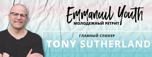 МОЛОДЕЖНЫЙ РЕТРИТ С ТОНИ САЗЕРЛЕНДОМ 23-25 августа
