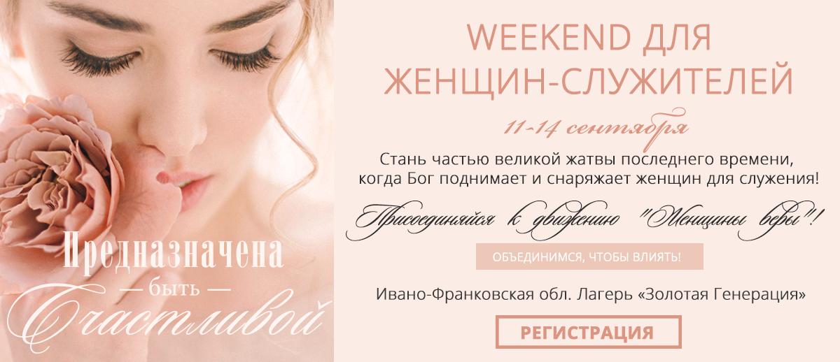 Weekend для женщин-служителей