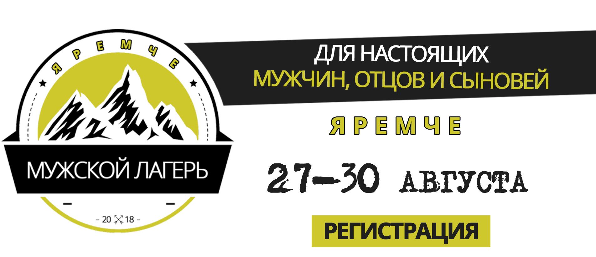 Лагерь для настоящих мужчин 27-31.08