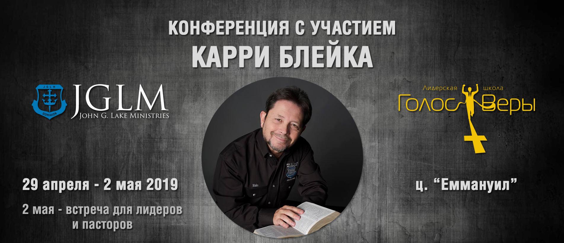 Конференция с Карри Блейком 29.04-2.05.2019