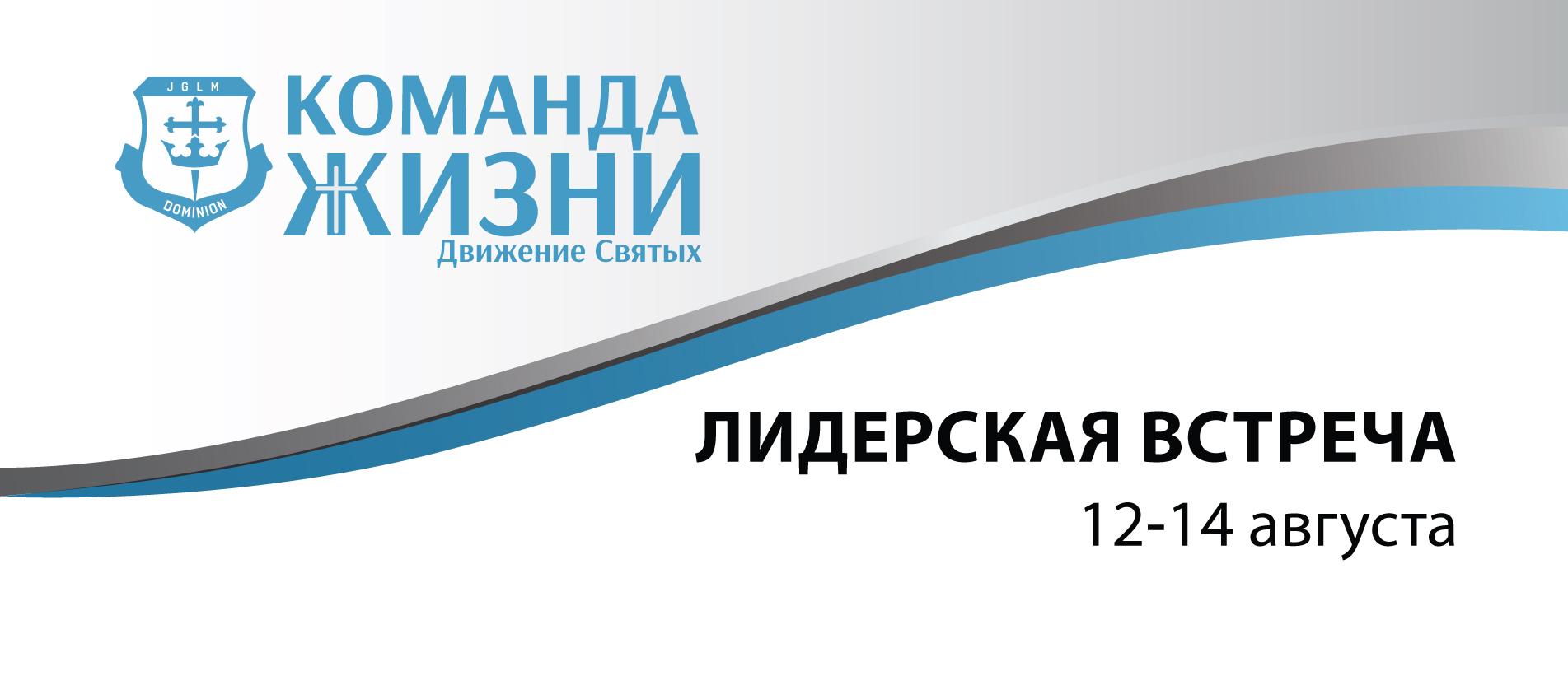 Лидерская встреча Команд Жизни (JGLM)  12-14 августа