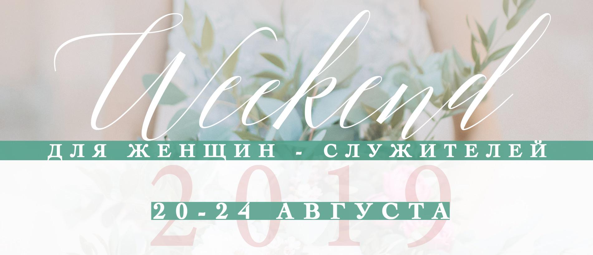 Рабочий уикенд для женщин — служителей! 20-24 августа