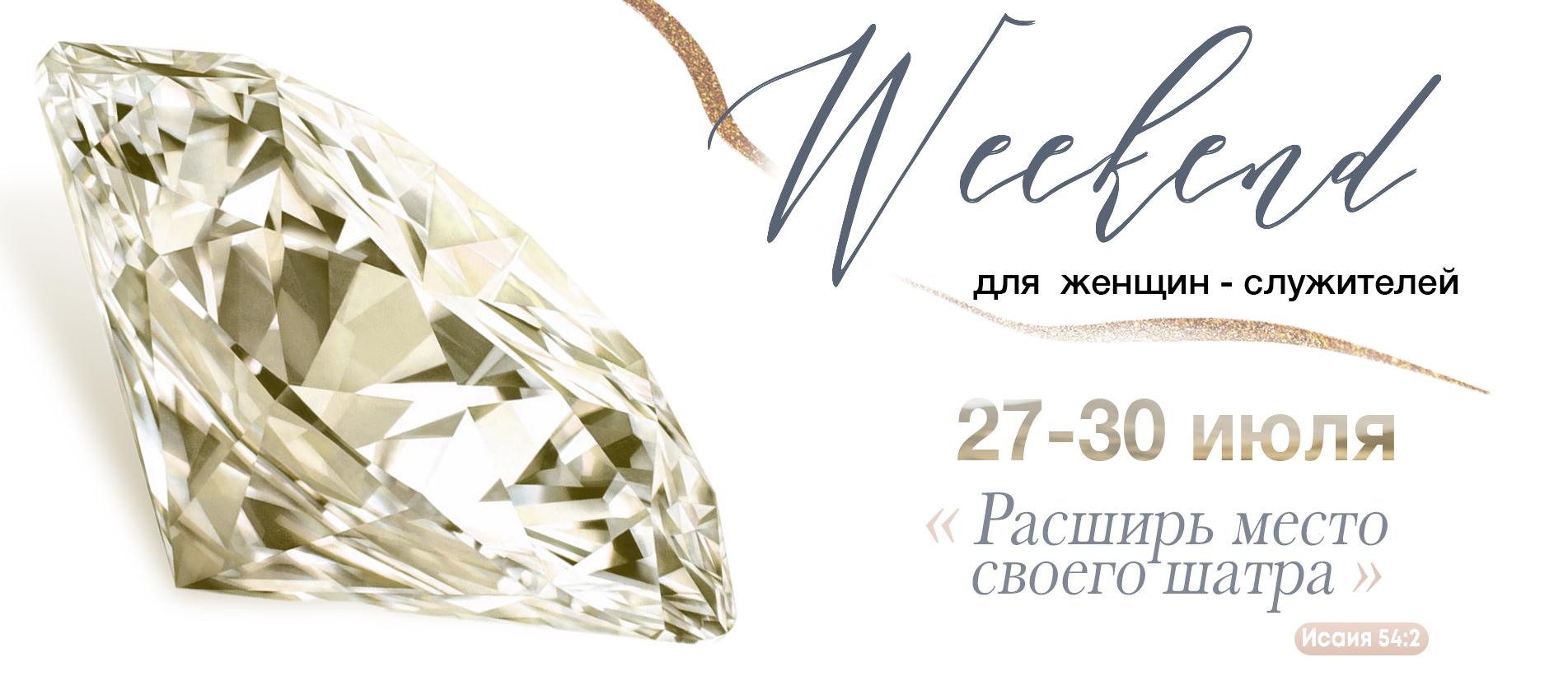 ЖЕНСКИЙ УИКЕНД 27-30 июля || регистрация
