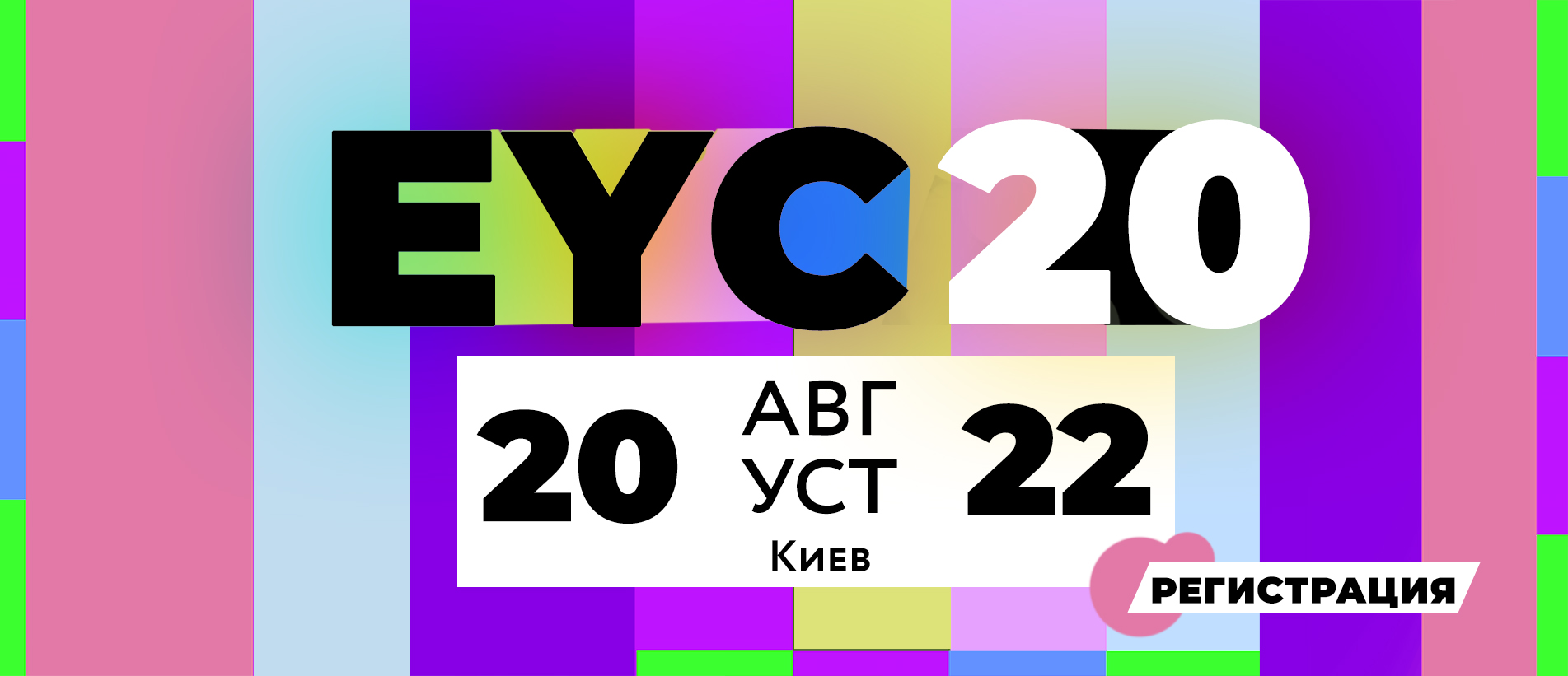 Emmanuil Youth Conference 2020
