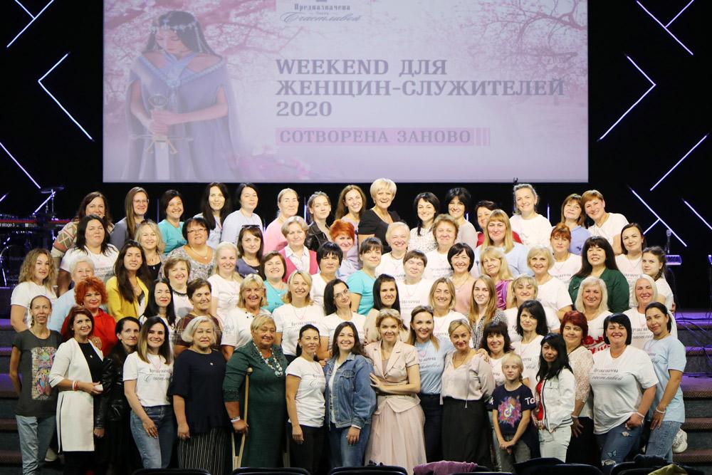Чудесные 5 дней Женского Уикенда 2020 «Сотворена заново» завершились!