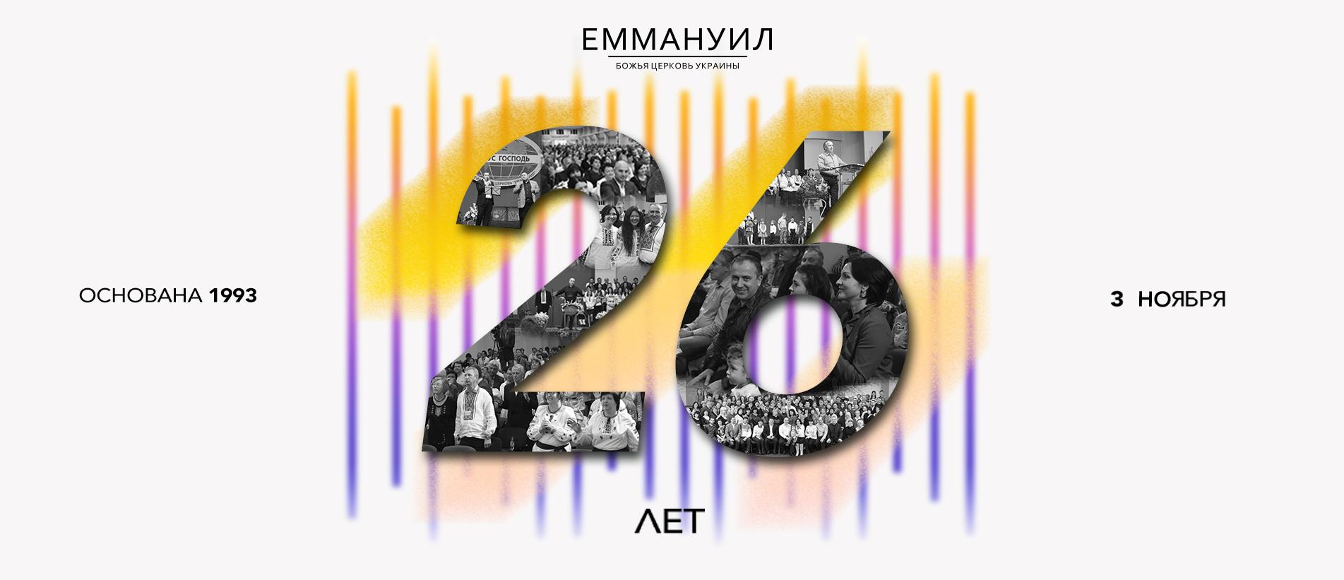 Церковь «Еммануил» отпраздновала свое 26-летие.