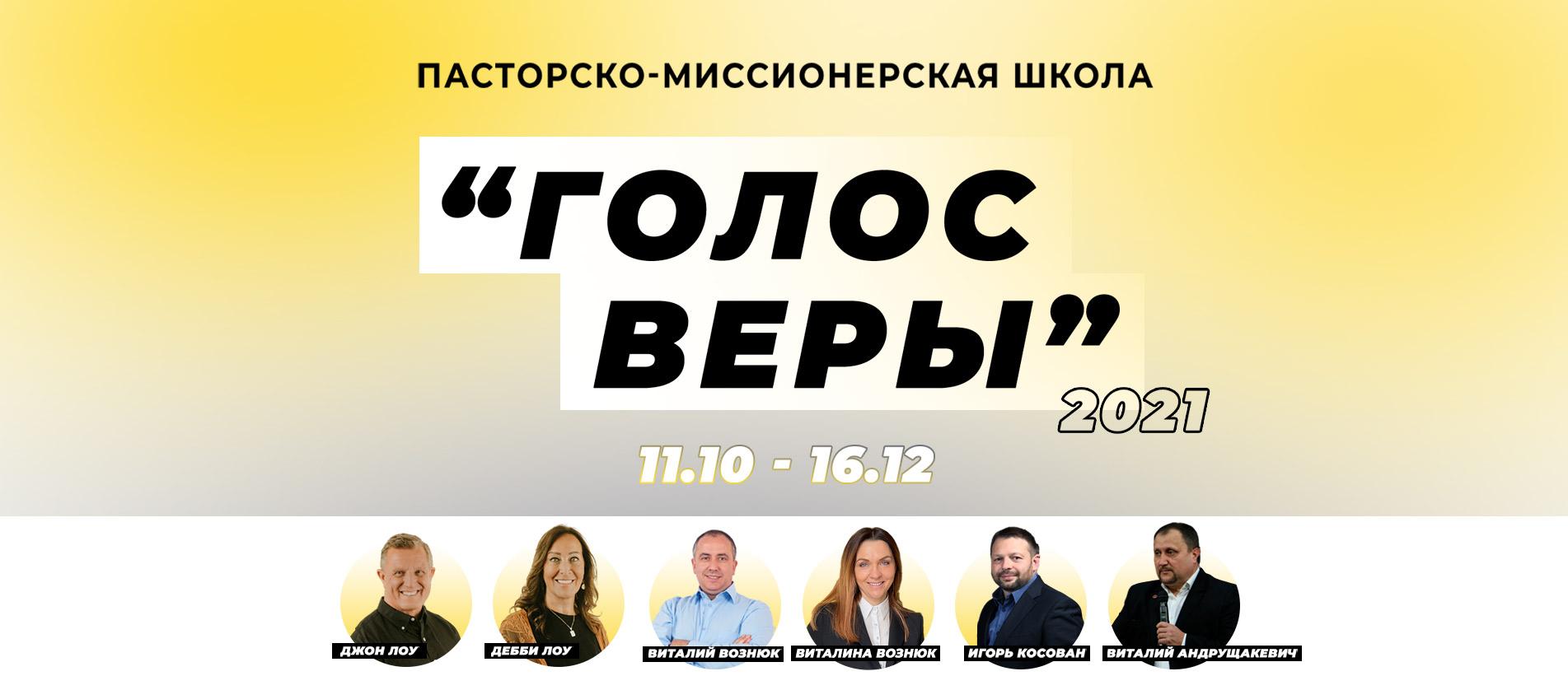 ПАСТОРСКО-МИССИОНЕРСКАЯ ШКОЛА «ГОЛОС ВЕРЫ» 2021