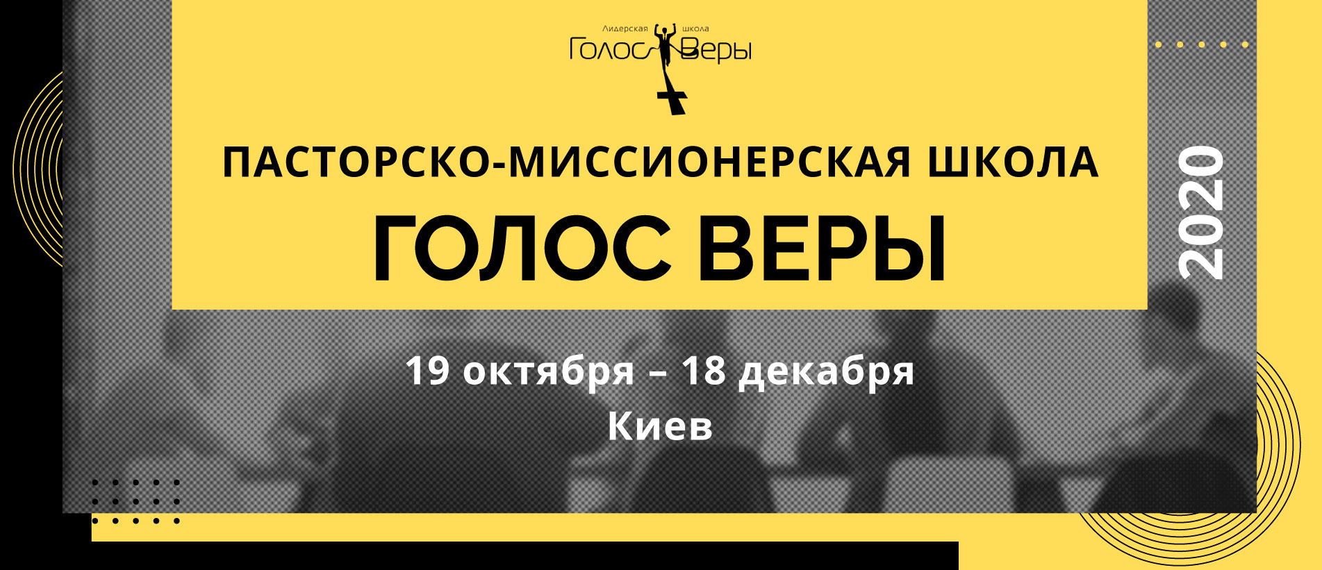 ПАСТОРСКО-МИССИОНЕРСКАЯ ШКОЛА «ГОЛОС ВЕРЫ» 2020