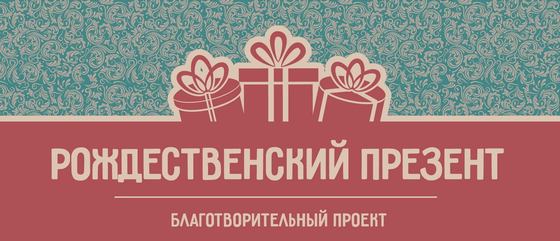 Подари Рождественский презент!