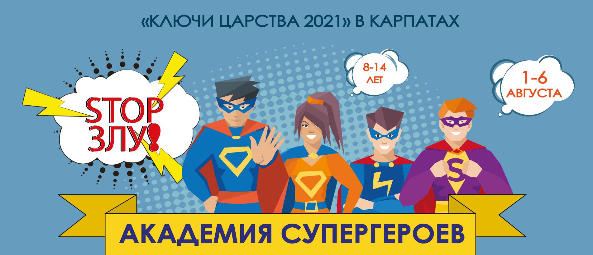 Детский христианский лагерь в Карпатах «Ключи Царства 2021»