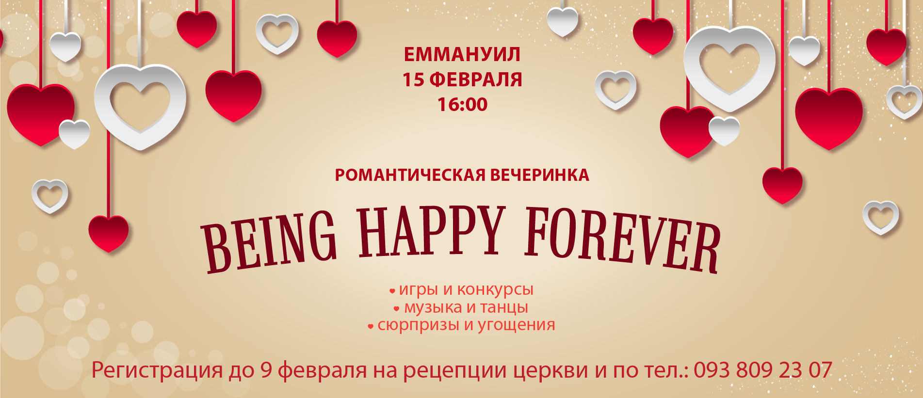 Романтическая вечеринка 15 февраля