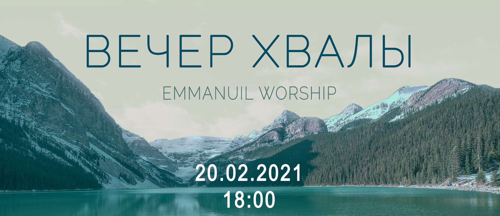 Приглашаем всех на вечер Хвалы и Поклонения!
