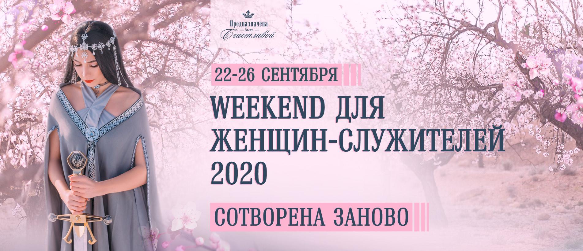 Weekend для женщин-служителей 2020